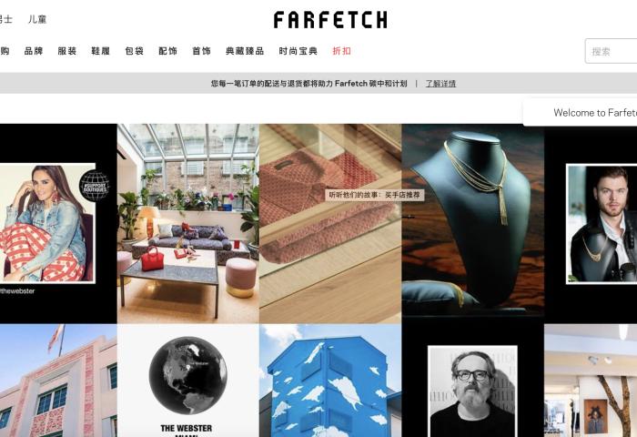 英国奢侈品电商 Farfetch 发行可转换优先债权,筹资规模超过3亿美元