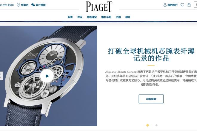 表身仅2毫米,伯爵 Piaget 推出全球最纤薄机械表