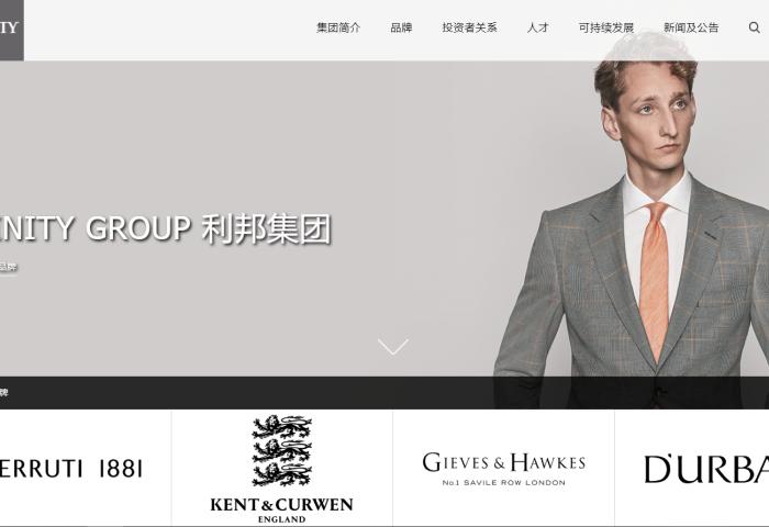 如意控股的香港男装集团利邦发布 2019财年报告:销售额同比增长13%,成功扭亏为盈