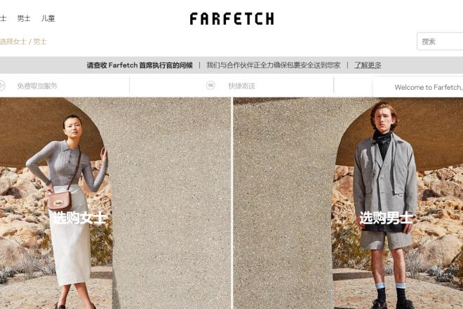 奢侈品电商 Farfetch 一季度中国市场表现强劲,成交量增速超过去年