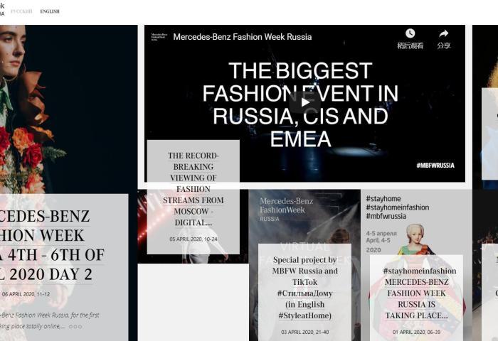 """""""云上""""俄罗斯时装周,吸引约83万人观看"""