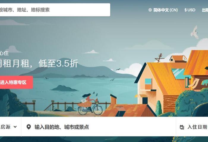 估值缩水130亿美元!Airbnb 获私募基金10亿美元新融资,将大力发展长租业务