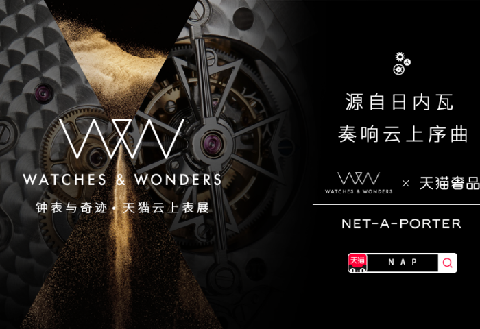 """从瑞士到中国,史上""""最贵""""硬奢直播拉开大幕"""