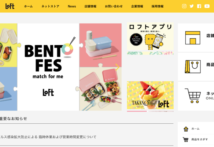 日本生活方式零售商 LOFT 进入中国市场,首店7月落户上海