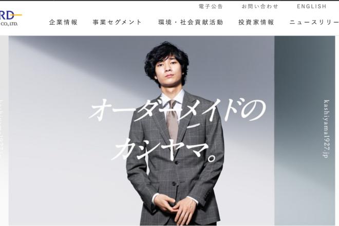 日本最大的时装集团之一 Onward 将关闭700家门店,加速数字化变革