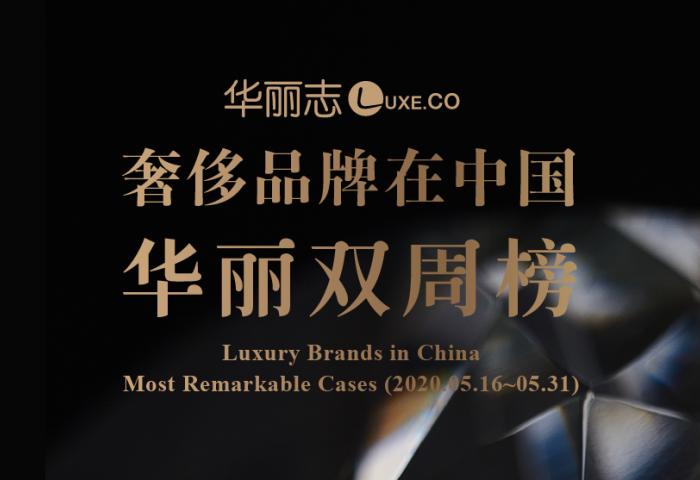【华丽双周榜】2020第2期:过去两周,这三家奢侈品牌在中国的动作最值得关注!