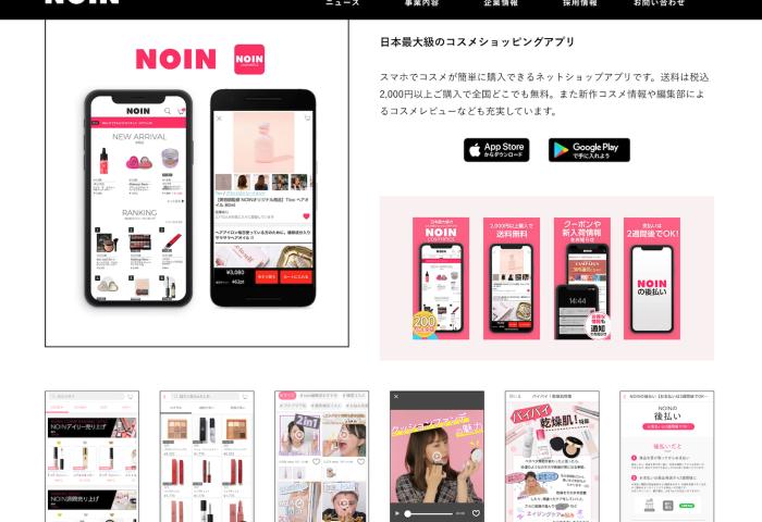 日本美妆电商 NOIN 完成新一轮融资,伊藤忠商事和丸红集团旗下基金参与