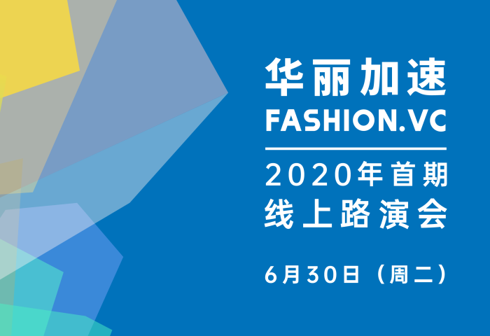 """日本二手奢侈品创业项目登陆""""华丽加速""""线上路演会(6月30日)"""