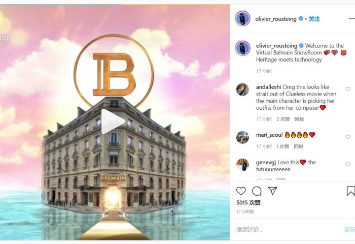 不用出门就能去品牌总部参观新系列,法国奢侈品品牌Balmain 推出线上虚拟展厅