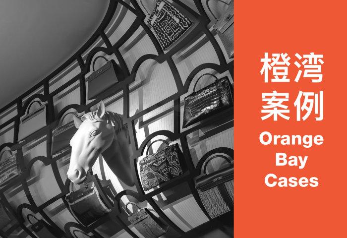 """报名丨橙湾在线 Luxury Finance专修课:穿透1/4世纪的数据看""""爱马仕""""(7月15日,晚八点)"""