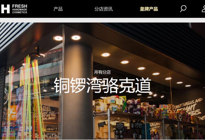 英国美容零售商 Lush 将关闭在香港的五层楼旗舰店