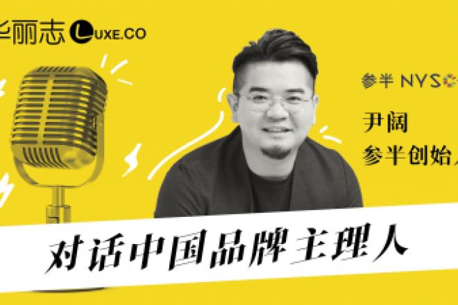 音频实录 | 对话中国品牌主理人- 参半创始人尹阔:所有的创新都是基于对生活的观察